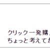 1-Click設定にデビットカード登録することでKindle本の買いすぎ防止を目指す