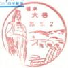 【風景印】大谷郵便局