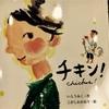 「チキン」を読んで(2017年読書感想文コンクール課題図書)