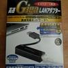 Nintendo Switch動作確認済みのギガビット&USB3.0対応LANアダプター「LAN-GTJU3」を買いました