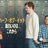 ハーフ・オブ・イット: 面白いのはこれから Netflixオリジナル【「愛」とは何か「友情」とは何かを学生生活で見つけ出す物語】