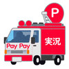 PayPay100億バック当日のビックカメラ・ファミマ等の状況【ネット実況】#ペイペイ