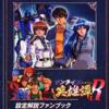 サンライズ英雄譚Rのゲームと攻略本とサウンドトラック プレミアソフトランキング