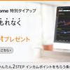 DMMFXの自己アフィリエイトのやり方をお小遣いサイトで紹介!4000円分もらえる!