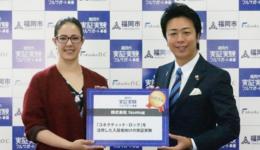 tsumugが採択された「福岡市実証実験フルサポート事業」って何だ?