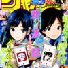 【新連載漫画】クロスアカウント/伊達恒大 @週刊少年ジャンプ29号