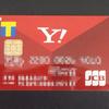 【改悪】Yahoo!JAPANカードのポイント3倍キャンペーンが改悪されたようです・・・。ですが私のあれは100万円に!?