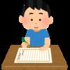 【大学職員】小論文をすんなり突破する方法【書き方】