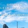 夏真っ盛りっ!! 龍樹(Ryujyu)の12星座占い7月号