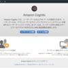 Amazon CognitoでWeb管理画面の認証設定したお話