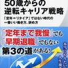 『50歳からの逆転キャリア戦略』前川孝雄 「定年=リタイア」ではない時代の一番いい働き方、辞め方