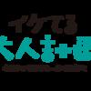 【作詞家 IGU /夢叶までの奮闘記】第4回 ~インスピレーションからの作詞って、意外と難しいの巻~
