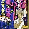 活字中毒:妖怪アパートの幽雅な日常 ラスベガス外伝