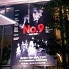 舞台『No.9 -不滅の旋律-』ベートーヴェンファン目線からの5つのみどころ