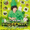 「天下夢草の饗宴 東京パクチーPARTY 2017」 大人気の「パクチー」をとことん楽しもう! 大久保公園へのMAP付き