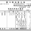 Michael Kors Japan株式会社 第10期決算公告