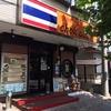 第11回 ザ・ベンチャーズとグリーンカレー【チョークディー/越谷市】~越谷香取神社