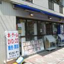 台東区千束古本屋「サンカンオー」ブログ
