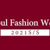 【韓国ファッション】「ソウルファッションウィーク 2021S/S」をオンラインで楽しむ!DAY1-4