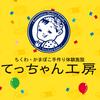家族でお出かけ!カネテツ「てっちゃん工房」で、ちくわ・かまぼこ手作り体験(神戸)