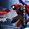 映画「スパイダーマン:スパイダーバース」4DXネタバレあり感想 アカデミー賞映画を4DXで見る贅沢!4DXで映画は新たな時代へ!