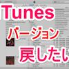 iTunes 12.6.3など、旧バージョンのiTunesダウンロード方法