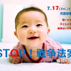 予告7/17楠見でもデモ(和歌山市)~地域デモで声を上げ続けよう