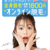 【1万名様限定!】月々1800円♡おうちでもサロンでも全身脱毛し放題キャンペーン!