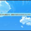 『アマツツミ』を読む 響子ルート(感想・レビュー)