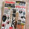 【売れてる商品研究】エコバッグの世界:人気の折りたたみバッグを見てみよう!