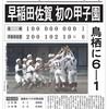 高校野球:佐賀と長崎の甲子園への道