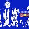 大連盟旗への集い2018 本日開催!