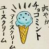 チョコミント・アイスクリーム