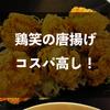 シラチャ鶏笑の唐揚げがコスパ抜群で美味いのでオススメしたい