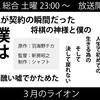 アニメ「3月のライオンに期待する」2