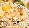 秋の味覚を楽しめる、さつまいもとキノコの炊き込みご飯&炒めものレシピも添えて