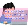 【2020年1月】無料はてなブログでGoogleアドセンス審査を通過!~申請までの手順を公開します~