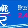 香港へ2,480円から!香港エクスプレスバレンタインセール開催!