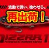 【ジャッカル】マーモ監修のプロップ搭載のスイムベイト「ディズラ115」再出荷!