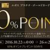 エポスカード利用でポイント11%!ANAマイル還元率6.6%に!!