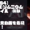 【初見動画】PS4【AI:ソムニウムファイル 体験版】を遊んでみての感想!
