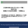 東京オリンピックのチケットの抽選申込みは今日までです。