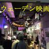 まさに規格外!スウェーデン映画祭レポート in 渋谷