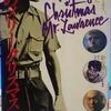 """『戦場のメリークリスマス〔影の獄にて〕🎯映画版』""""A Bar of Shadow"""" & """"The Seed and the Sower"""" filmed as """"Merry Christmas Mr.Lawrence""""(L・ヴァン・デル・ポスト選集❶)読了"""