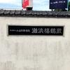 神戸市東灘区 浜福鶴 吟醸工房 「色々な限定の生酒を試飲できる」 試飲コーナーあり!