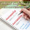 【週末英語#79】似ているのに意味が違う「successful」と「successive」