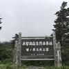 【長野県】田ノ原天然公園