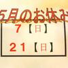 【京都市・やきとり・居酒屋】5月のお休みと合言葉!!!