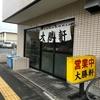 【今週のラーメン2725】 大勝軒 あきる野店 (東京・秋川) ワンタンメン