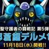 DQ10【久しぶり】ハイエンドバトル聖守護者 第5弾「邪蒼鎧デルメゼ」が11月18日登場!